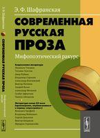 Современная русская проза. Мифопоэтический ракурс (м)