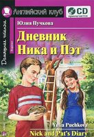 Дневник Ника и Пэт (+ CD)