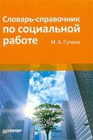 Словарь-справочник по социальной работе