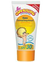 Крем солнцезащитный SPF 30 (55 мл)