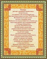 "Вышивка бисером ""Молитва Оптинских старцев"""
