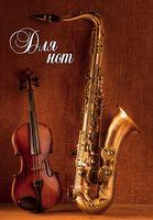 """Тетрадь для нот """"Музыкальные инструменты"""" (12 листов; А4; вертикальная; скрепка)"""