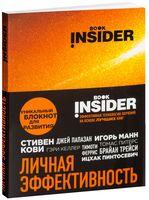 Book Insider (огонь)