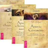 Ангелы Соломона. Архангелы и вознесенные мастера. Как слышать своих ангелов (комплект из 3-х книг)