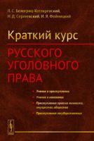 Краткий курс русского уголовного права (м)