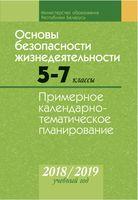 Основы безопасности жизнедеятельности. 5-7 классы. Примерное календарно-тематическое планирование. 2018/2019 учебный год