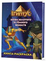 Египтус. Битва Золотого и Темного воинств. Книга-раскраска