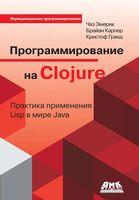 Программирование в Clojure