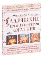 Славянские боги, духи, герои, богатыри