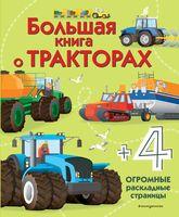 Большая книга о тракторах