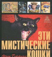 Эти мистические кошки