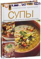 Супы. Оригинальные рецепты от профессионалов