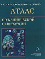Атлас по клинической неврологии