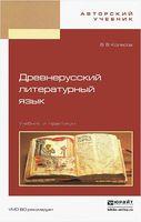 Древнерусский литературный язык