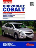 Chevrolet Cobalt. Руководство по ремонту и эксплуатации