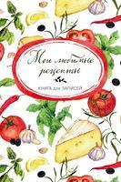 Мои любимые рецепты. Книга для записи рецептов (Сыр и помидоры)
