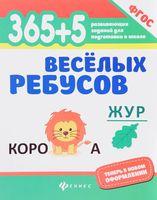 365+5 веселых ребусов