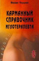 Карманный справочник иглотерапевта