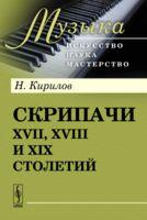Скрипачи XVII, XVIII и XIX столетий