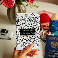 """Обложка на паспорт """"Кофе мой друг"""""""