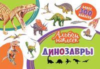 Динозавры. Альбом наклеек