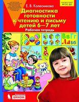 Диагностика готовности к чтению и письму детей 6-7 лет. Рабочая тетрадь
