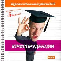 5 баллов! Курсовые и дипломные работы 2010. Юриспруденция