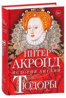Тюдоры. От Генриха VIII до Елизаветы I