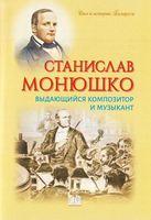Станислав Монюшко. Выдающийся композитор и музыкант