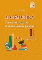 Математика. Самостоятельные и контрольные работы. 1 класс (Вариант 1)