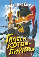 Галеон котов-пиратов