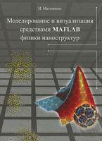 Моделирование и визуализация средствами Matlab физики наноструктур