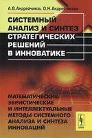 Системный анализ и синтез стратегических решений в инноватике. Математические, эвристические и интеллектуальные методы системного анализа и синтеза инноваций (м)