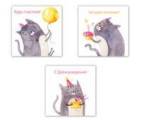 """Набор открыток №40 """"С днём рождения. Котики"""" (3 шт.)"""