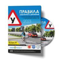 """Диск с учебной программой """"Правила дорожного движения 2021"""""""