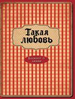 """Блокнот """"Такая любовь"""" (красный)"""
