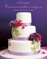 Романтические торты: сладкое признание в любви