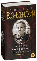 Андрей Вознесенский. Малое собрание сочинений