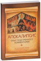 Апокалипсис. Опыт подстрочного комментария. На основании учения Священного Писания и святых отцов