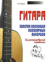 Гитара. Золотая коллекция популярных аккордов