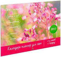 Календарь для мам на 2017 год
