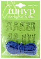 Шнур для плетения (3 м; синий; арт. 2-153/06)