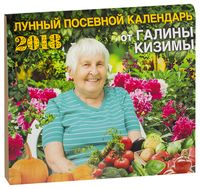 Лунный календарь садовода-огородника 2018 от Галины Кизимы