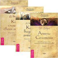 Ангелы Соломона. Как видеть ангелов. Как слышать своих ангелов (комплект из 3-х книг)