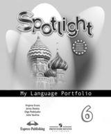 Английский язык. 6 класс. Языковой портфель