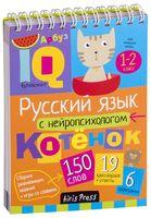 Русский язык с нейропсихологом. 1-2 класс