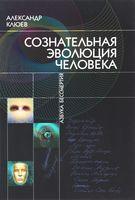 Сознательная Эволюция Человека (сборник из 3-х книг)