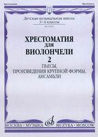 Хрестоматия для виолончели. Часть 2. Пьесы, произведения крупной формы, ансамбли. 3-4 классы