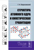 Структура атомного ядра и кинетическая гравитация