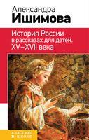 История России в рассказах для детей. ХV-ХVII века